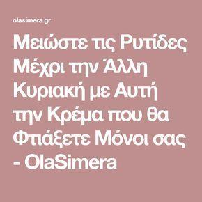 Μειώστε τις Ρυτίδες Μέχρι την Άλλη Κυριακή με Αυτή την Κρέμα που θα Φτιάξετε Μόνοι σας - OlaSimera
