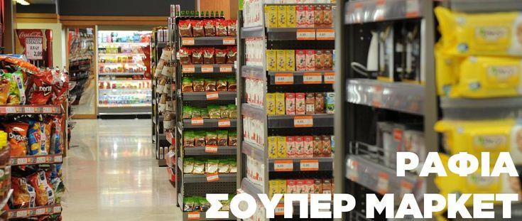 Ράφι Super Market - Έτοιμες Συνθέσεις Μονόπλευρων Γονδολών