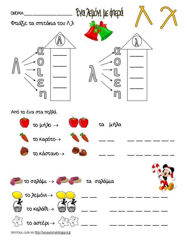 Χατσίκου Ιωάννα http://taksiasterati.blogspot.gr ΟΝΟΜΑ:__________________ Φτιάξε τα σπιτάκια του Λ λ Από το ένα στα πολλά....