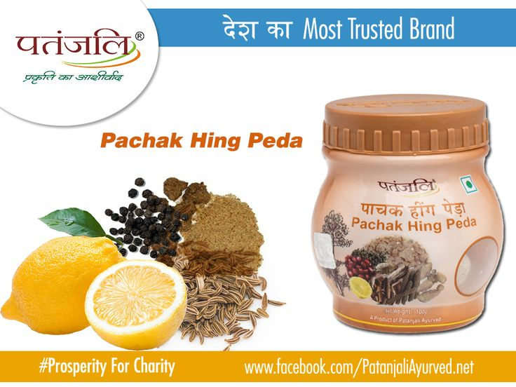 Pachak Hing Peda Beneficial in the problems of stomach- inflammation and stomach-swelling. Eat whatever you like and digest. In these days Amlapitta, indigestion, improper digestion, loss of appetite, laziness after having lunch, not digesting properly the food that is had etc.  For More Info  https://www.patanjaliayurved.net
