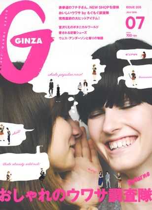 GINZA-COVER-for-Erin1