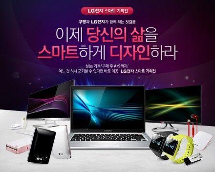 쿠팡, ′LG전자 스마트 기획전′ 실시