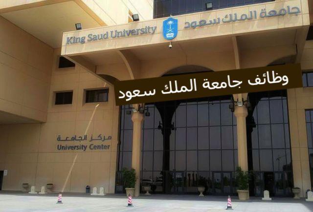 رواتب وظائف جامعة الملك سعود 1440 توظيف للنساء والرجال رواتب مغرية وظائف توظيف السعودية وظائف الرياض وظائ Broadway Shows University Center University