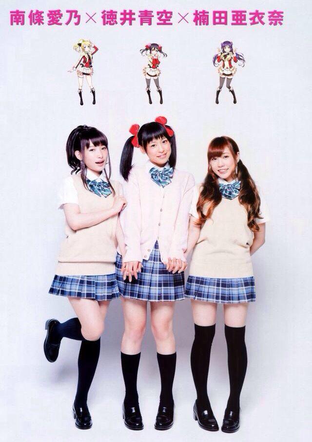 Yoshino x Sora x Aina