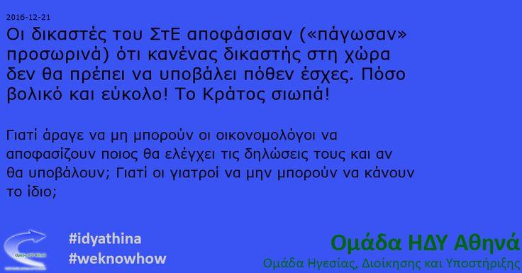 Οι δικαστές του ΣτΕ αποφάσισαν («πάγωσαν» προσωρινά) ότι κανένας δικαστής στη χώρα δεν θα πρέπει να υποβάλει πόθεν έσχες. Πόσο βολικό και εύκολο! Το Κράτος σιωπά!  http://omadaidyathina.gr  | Πάρε μέρος!  #idyathina #weknowhow