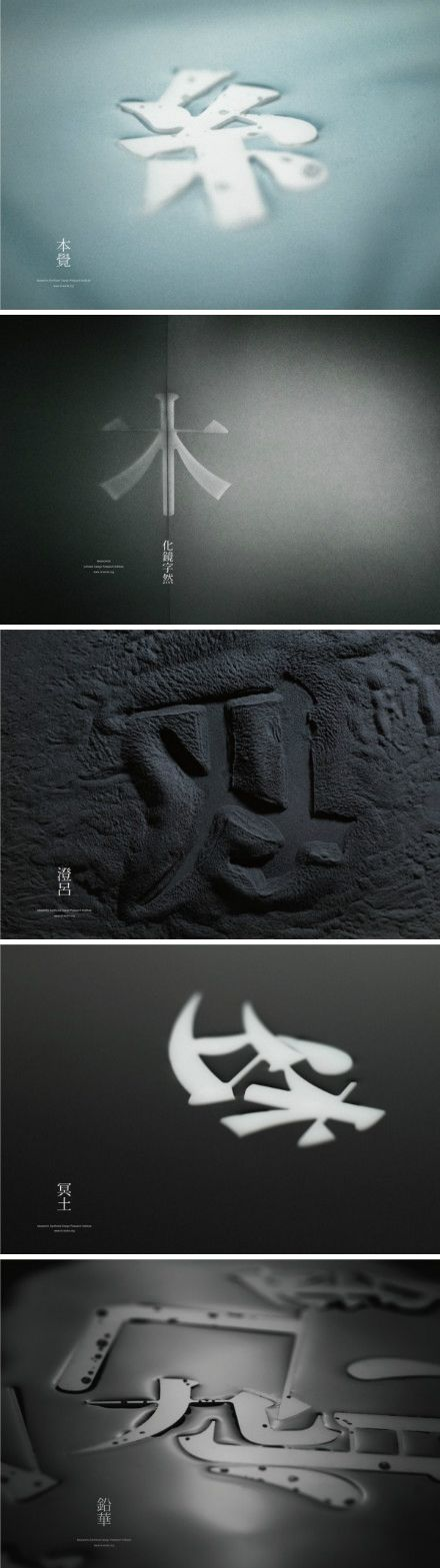 Chinese Typography/ use of different materials and textures colours and styles