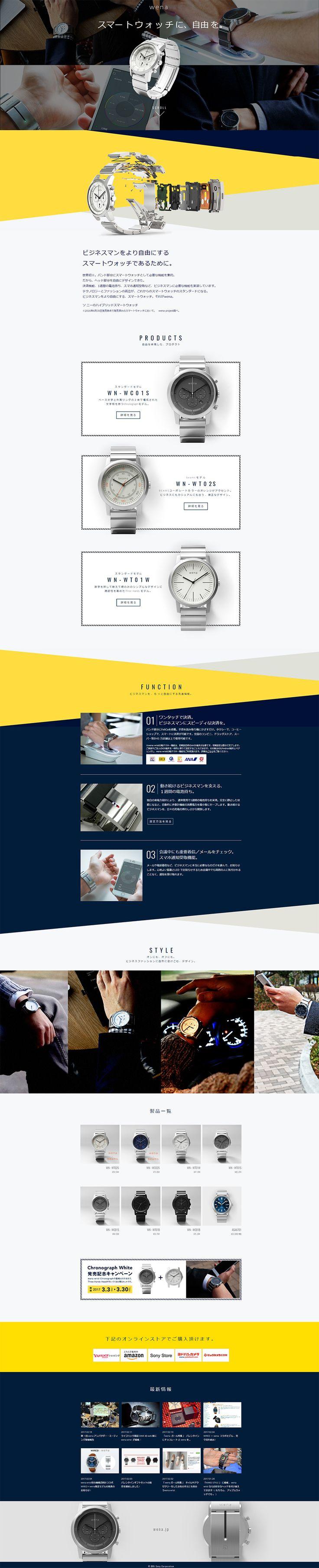 WENA【日用雑貨関連】のLPデザイン。WEBデザイナーさん必見!ランディングページのデザイン参考に(キレイ系)