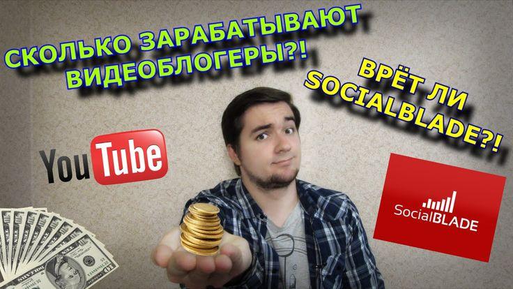 Сколько зарабатывают видеоблогеры? Врёт ли SocialBlade?