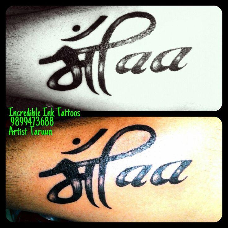 the 25 best maa paa tattoo ideas on pinterest trishul trishul tattoo designs and maa tattoo. Black Bedroom Furniture Sets. Home Design Ideas