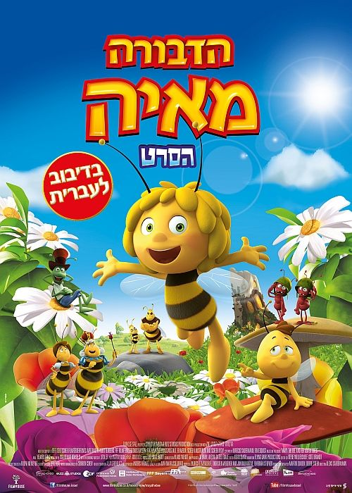 Maya the Bee Movie  http://www.yesplanet.co.il/movies/Maya%20the%20Bee%20Movie
