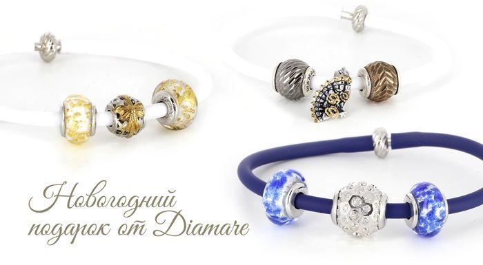 Друзья, хотите выиграть браслет Diamare? Тогда спешите принять участие в нашей новогодней акции с подарками! ✨✨✨