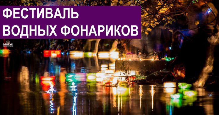 12 июня в Городском парке Саратова состоится фестиваль водных фонариков  12 июня с 19:00 до 22:00 в Городском парке Саратова состоится романтичный и очень красивый вечерний праздник. Гостей фестиваля ждет живая музыка, световое шоу и конкурсы.  Вход свободный    #Саратов #СаратовLife