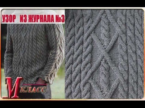 УЗОР ИЗ ЖУРНАЛА №3: узор ромб с косами - YouTube
