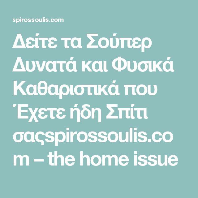 Δείτε τα Σούπερ Δυνατά και Φυσικά Καθαριστικά που Έχετε ήδη Σπίτι σαςspirossoulis.com – the home issue