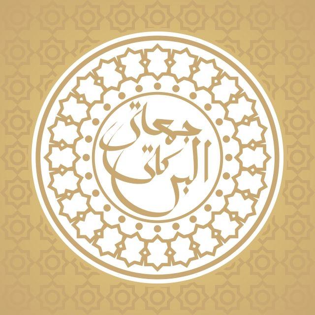 Juma A Mubaraka Arabic Calligraphy Design Greeting Card Of The Weekend Arab Arabia Arabian Png And Vector With Transparent Background For Free Download Arabic Calligraphy Design Calligraphy Design Calligraphy Cards
