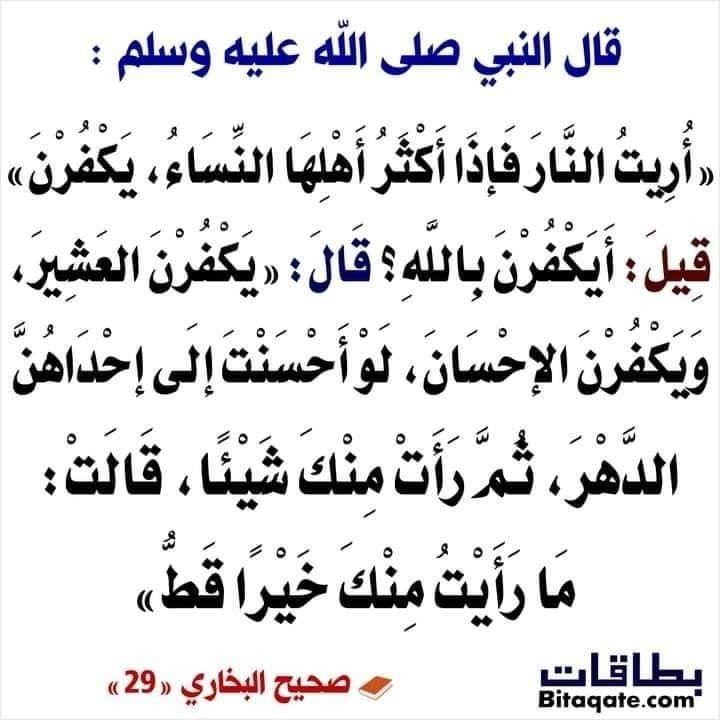 Pin By مريم أم عبد الرحمن و محمد الحب On بطاقة دعوية Islamic Quotes Islamic Quotes Quran Quotes