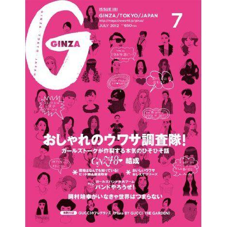 GINZA (ギンザ) 2012年 07月号 [雑誌] necoko19さんの感想