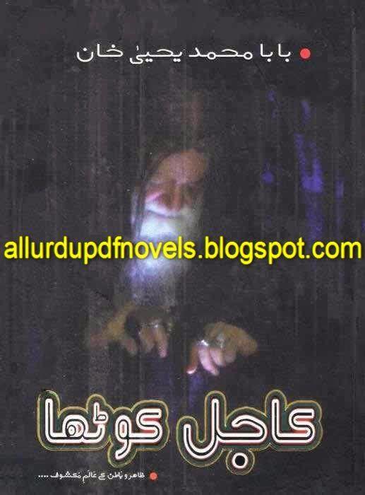 allurdupdfnovels: Kajal Kotha By Muhammad Yahya Khan
