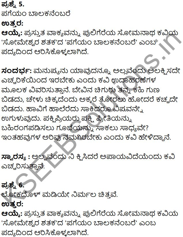 2nd Puc Kannada Textbook Answers Padya Chapter 4 Pageyam Balakanembare 4 Textbook Answers Chapter