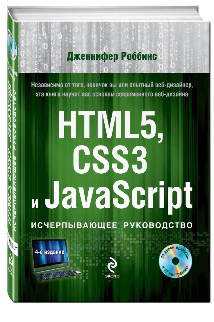 Учебник по созданию сайтов html заключение создания сайта курсовая
