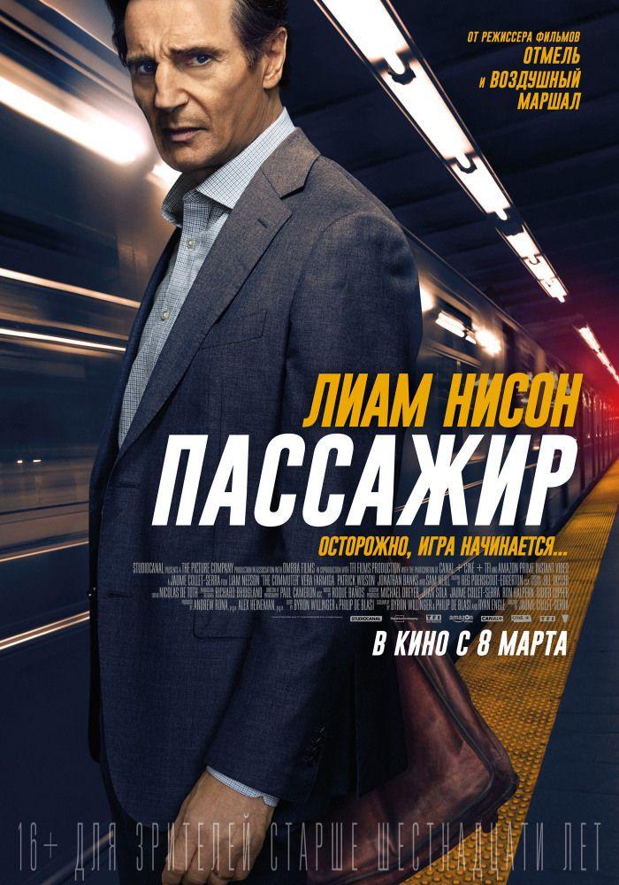 Пассажир смотреть онлайн полностью полный фильм 2018 в хорошем качестве hd720-1080 на русском языке