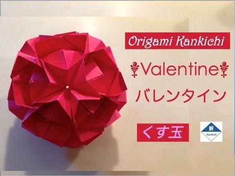 Valentine Rose Kusudama Tutorial バレンタイン 薔薇のくす玉 作り方