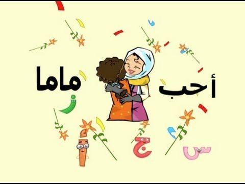 FREE Kids Arabic Video 'All About Me' Educational Cartoon العربية
