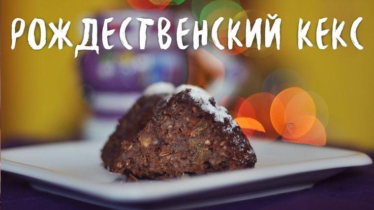 Новогодние рецепты. Рождественский кекс с сухофруктами