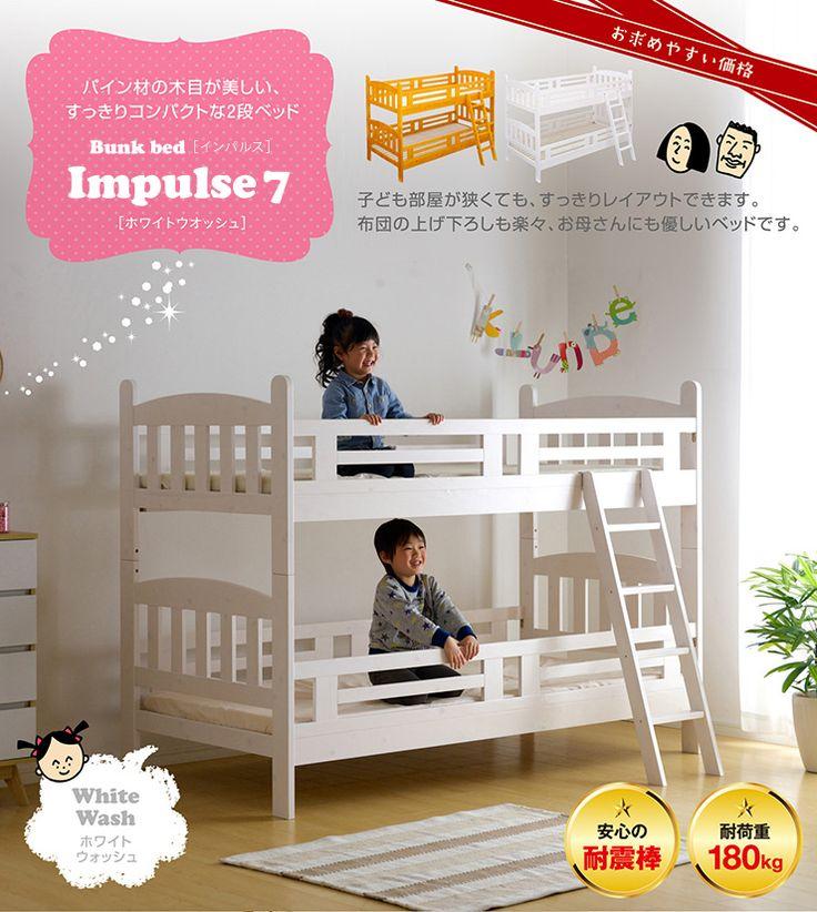 コンパクト  2段ベッド インパルス7 ホワイトウォッシュ「家具通販のわくわくランド 本店」