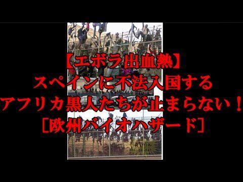 【エボラ出血熱】スペインに不法入国するアフリカ黒人たちが止まらない![欧州バイオハザード]