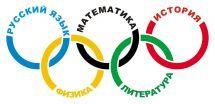 Всероссийская предметная дистанционная олимпиада Школьная Академия Успех