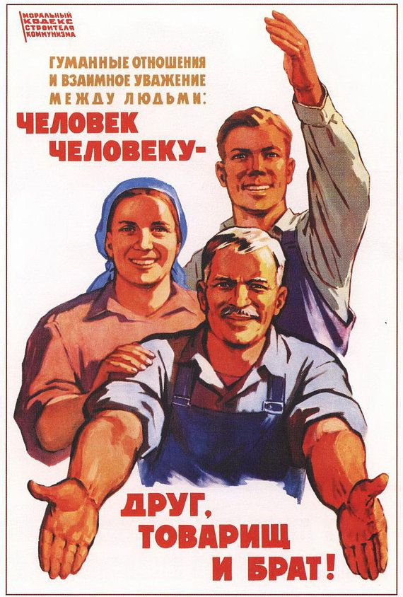 Man to man - a friend, comrade and brother, 1962, Vintage Soviet propaganda poster, playbill of the USSR, 28 via Etsy