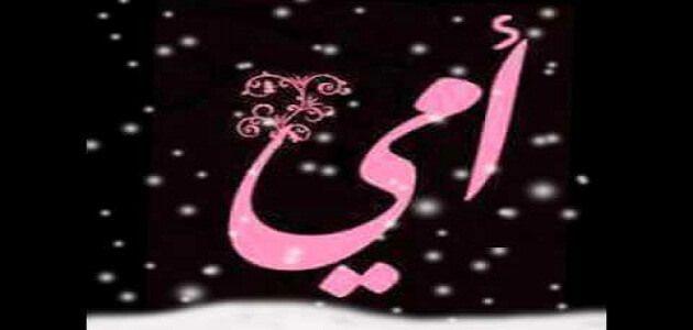 مقدمة عن الام قصيره جد ا Arabic Calligraphy Art