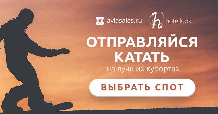 Все горнолыжные курорты Европы, России и мира с подробным описанием и отзывами