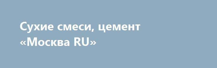 Сухие смеси, цемент «Москва RU» http://www.pogruzimvse.ru/doska/?adv_id=295204 Продаётся по выгодной цене цемент и строительные сухие смеси от производителя. Портландцемент М500, сухие строительные смеси, клея, гипсовые и цементные штукатурки, наливные полы. Оперативная доставка. Работаем без выходных, 24 часа. Доставка модификаций более 12 поддонов бесплатная. Гибкая система скидок. Звоните: пн-пт 9:00-18:30.