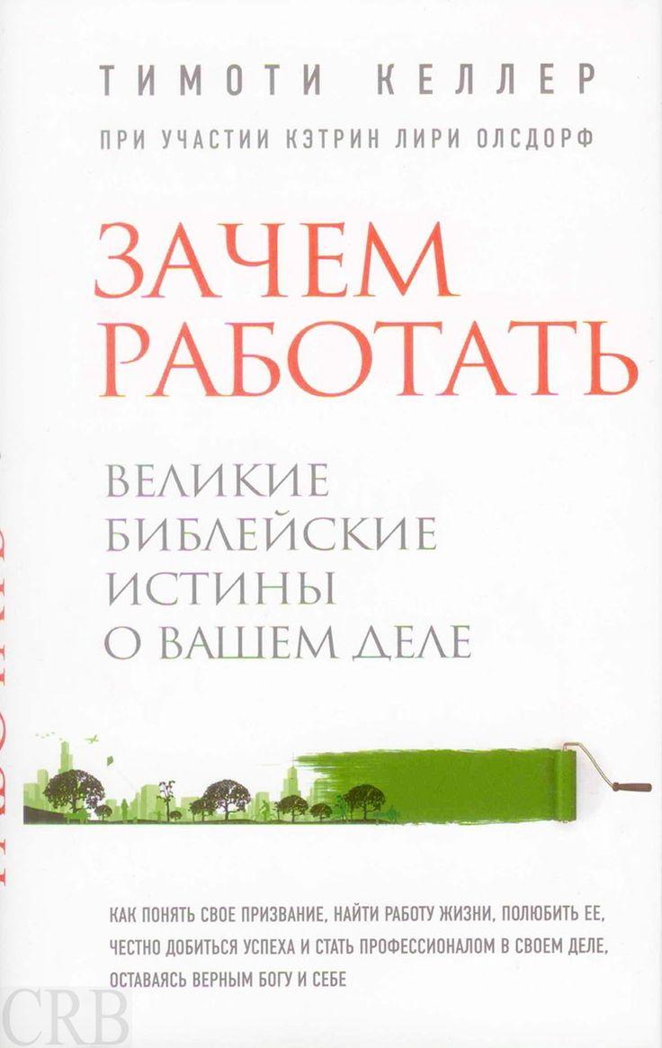 Зачем работать. Тимоти Келлер. Books in Russian by Timothy Keller
