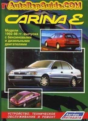 Download Free Toyota Carina E 1992 1998 Repair Manual Image By Autorepguide Com Toyota Carina Toyota Repair Manuals
