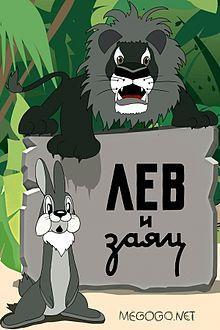 Лев и заяц (постер).jpg