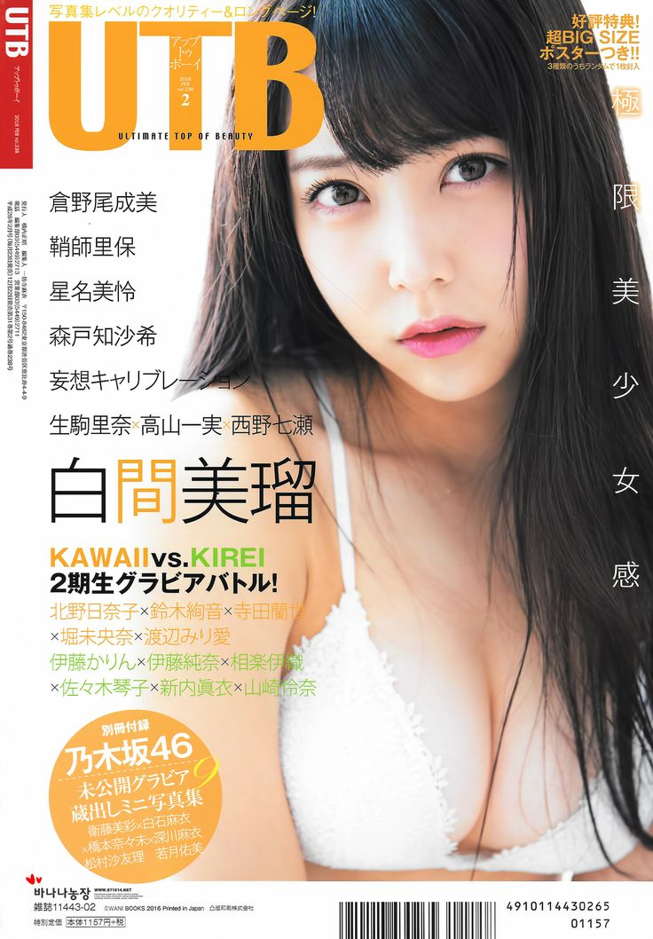 Shiroma Miru ( 白間美瑠) - NMB48 - Team M #gravure #jpop #idol #nmb48 #beautiful #japan