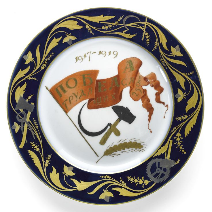 A SOVIET PORCELAIN PLATE 'VICTORY OF THE WORKERS 25TH OCTOBER', RUDOLPH VILDE, STATE PORCELAIN MANUFACTORY, CIRCA 1919