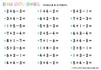 3つの数の計算 - 計算問題4