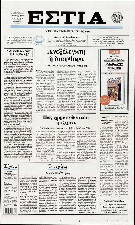 Εφημερίδα ΕΣΤΙΑ - Παρασκευή, 09 Οκτωβρίου 2015
