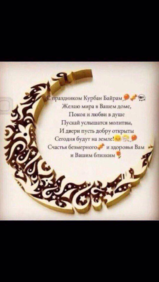 Курбан-байрам картинки поздравления на татарском