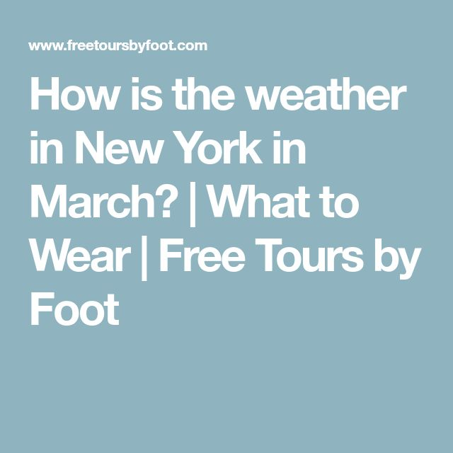 How is the weather in New York in March? | What to Wear | Free Tours by Foot