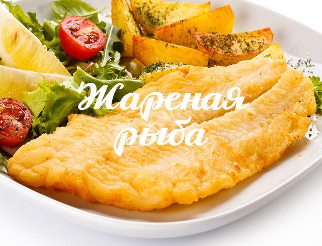 Жареная рыба – это одно из 12 главных блюд на Рождество, без которого стол будет пустым. Поэтому мы написали для вас простой рецепт жареной рыбы в маринаде с зеленью.