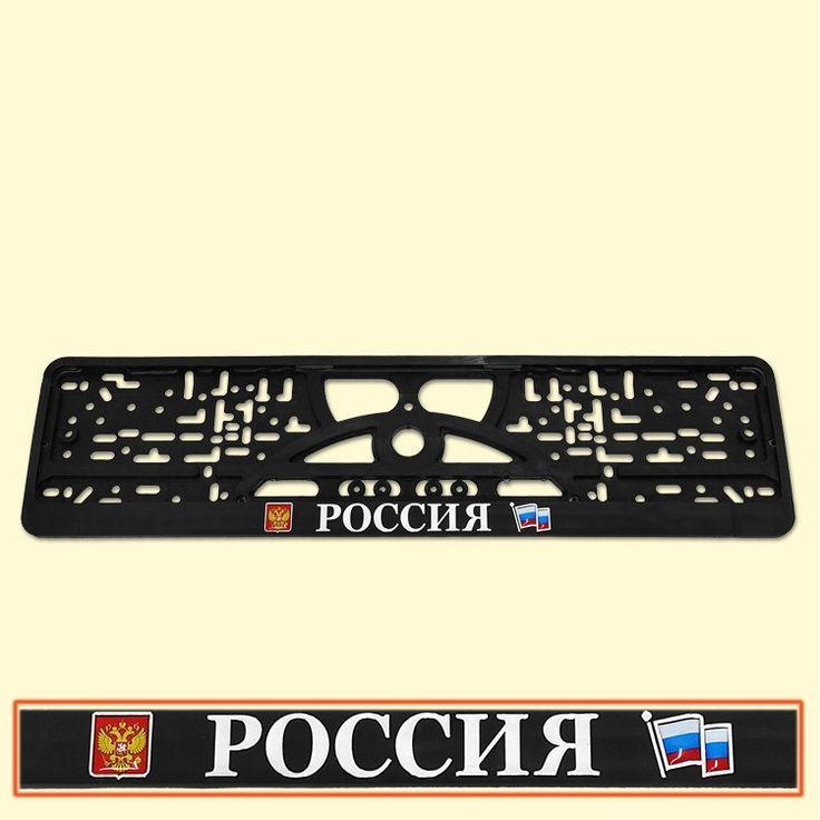 "SHOP-PARADISE.COM KFZ - Nummernschildhalter ""РОССИЯ 3D"" 4,19 € http://shop-paradise.com/de/kfz-nummernschildhalter-rossija-3d"