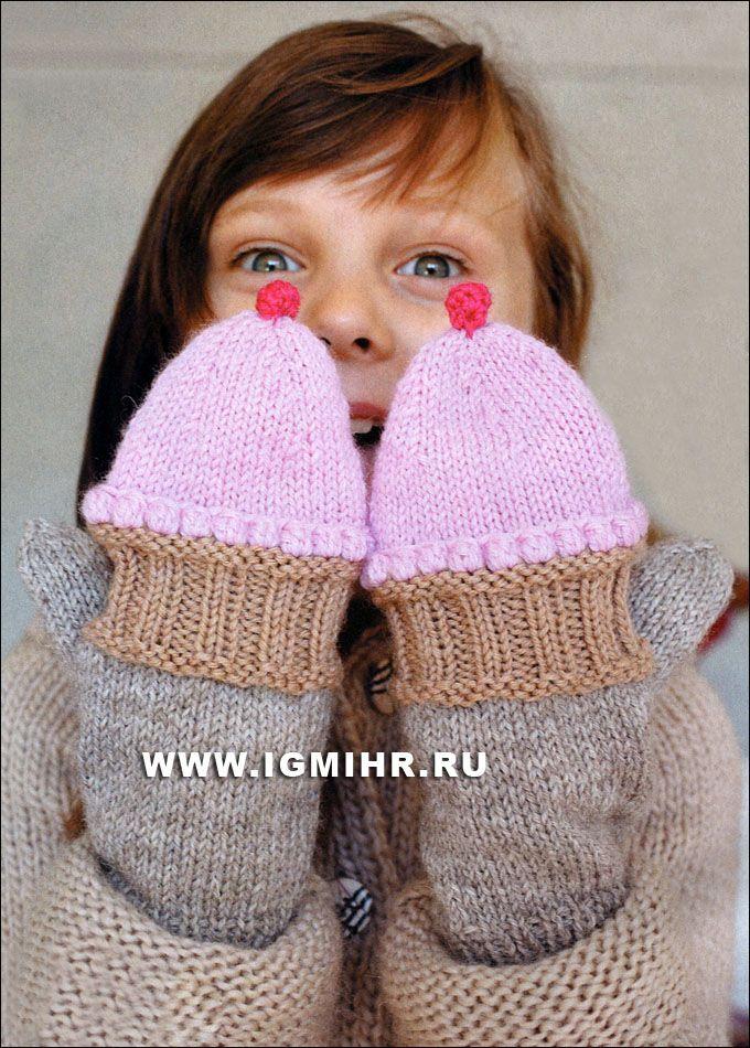 Веселые варежки «Кексы» для взрослых и детей,  от финских дизайнеров. Спицы