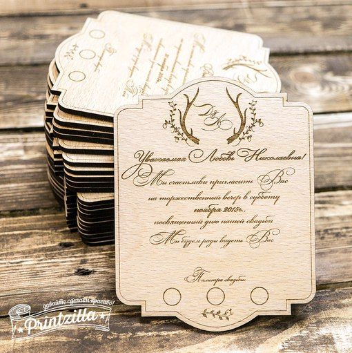 деревянные приглашения на свадьбу - Поиск в Google