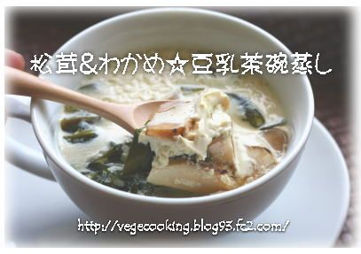 香り松茸&わかめ☆豆乳茶碗蒸し(卵なし)