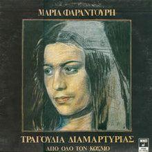 Tragoudia Diamartirias Apo Olo Ton Kosmo (Vinyl)
